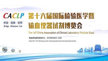 CACLP 2019 十六届中国(国际)检验医学暨输血仪器试剂博览会